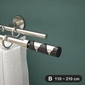 110~210cm 黑白時尚16/19雙托伸縮窗簾桿組 #Z10006110~210