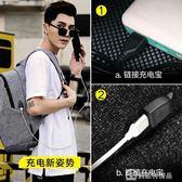 運動書包男新款潮流簡約大學生韓版初中生大容量雙肩背包 美斯特精品