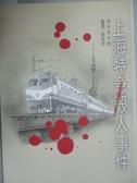 【書寶二手書T2/一般小說_IKE】上海特急殺人事件_劉玫欣, 西村京太郎