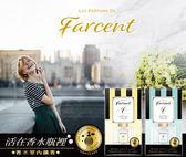 花仙子-Farcent香水室內擴香 -鼠尾草&海鹽