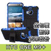 E68精品館 輪胎紋 手機殼 HTC ONE M9 PLUS / M9+ 可立支架 矽膠軟殼 防摔防震 保護套 保護殼 手機套
