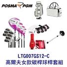 POSMA PGM 高爾夫 女款球桿 碳桿 12支球桿套組 LTG007GS12-C