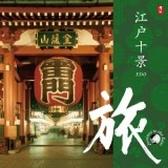 【停看聽音響唱片】【CD】【平和之月】旅-江戶十景/合輯