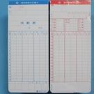 萬國牌 20101 電子打鐘卡 出勤卡(大張)/一小包50張入{定75}~萬年牌打卡紙 打卡片