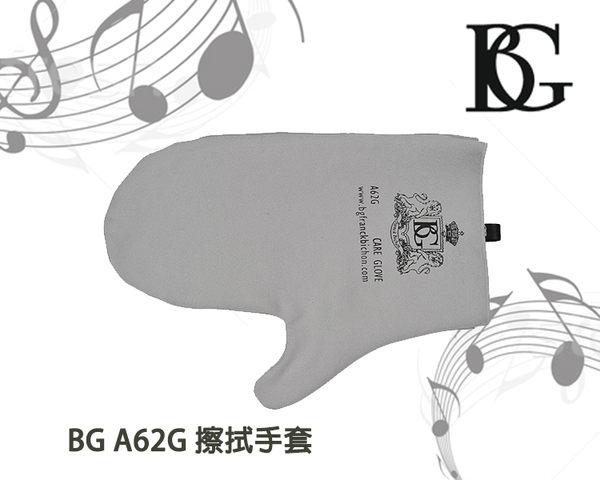 【小麥老師樂器館】BG A62G 擦拭手套 手套 擦拭