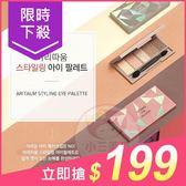 韓國 Aritaum 造型風格5色眼影盤(5g) 4款可選【小三美日】Stying eye 裸妝持久顯色/個性幾何5色眼彩盤