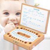 兒童乳牙盒胎毛紀念收藏 YY2734『愛尚生活館』