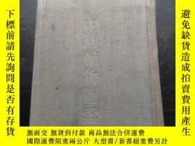二手書博民逛書店罕見中國植物圖鑑(中華書局55年1版58年6印)Y189911
