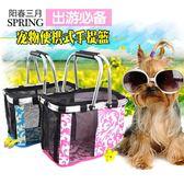 狗狗包貓寵物攜帶包外出貓咪透氣泰迪小型犬可折疊拎便攜手提籃子 歐韓時代