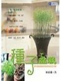 二手書博民逛書店 《種子盆栽DIY》 R2Y ISBN:9575655850│林惠蘭