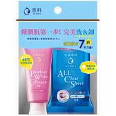 洗顏專科洗卸美肌養成組 (彈潤潔顏乳120g+超微米柔嫩卸粧棉 (44片)