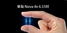 【鏡頭保護貼】華為 Nova 4e 6.15吋 鏡頭貼 鏡頭保護貼 硬度3H 疏水疏油