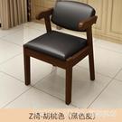 餐椅家用全實木椅子靠背椅凳子現代簡約牛角椅書桌椅北歐Z字椅 全館新品85折 YTL