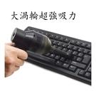 大渦輪超強吸力 電腦鍵盤 USB吸塵器