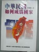【書寶二手書T1/政治_LDA】中華民國如何成為國家_許慶雄
