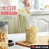 廚房收納盒密封罐玻璃罐帶蓋瓶子儲物罐【探索者戶外生活館】