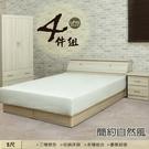 床組【UHO】自然風5尺雙人四件組 (床頭箱+床底+二抽床邊櫃+衣櫃) 免運費