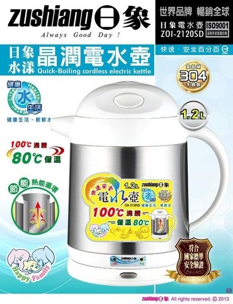 淘禮網 ZOI-2120SD 日象1.2L水漾晶潤快煮壺