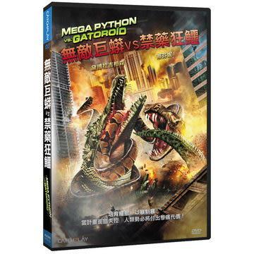 無敵巨蟒vs禁藥狂鱷 DVD Mega Python vs Gatoroid 黛博拉吉柏森 蒂芬妮 瑪莉藍伯特  (音樂影片購)