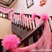 創意婚慶用品婚房裝飾拉花浪漫結婚婚禮扶手樓梯場景佈置紗幔紗球 艾美時尚衣櫥