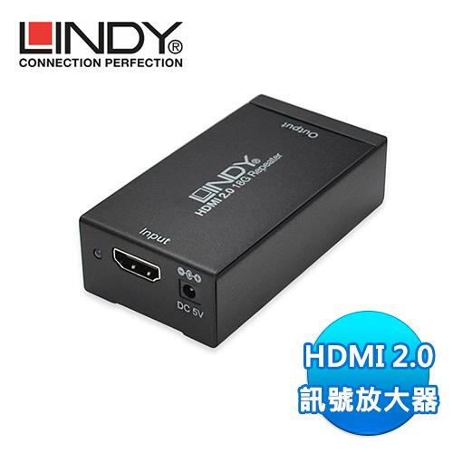 LINDY 林帝 HDMI 2.0 訊號放大器(38210)