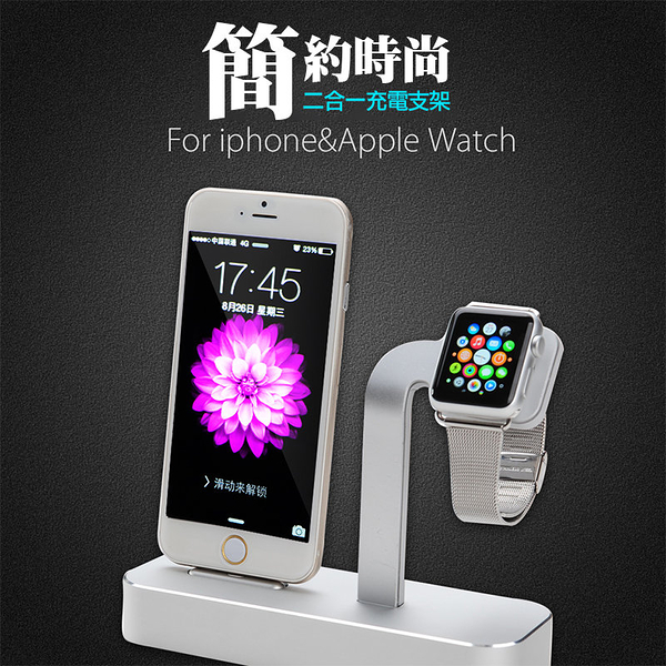 ◆Base dock 哥特斯新款二合一 Apple 充電底座+ Watch 手錶支架 iPhone 6 6s/6+/6s+/7/7+/8/8+/X/Xs/Xs Max/XR