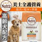 【培菓平價寵物網】美士全護營養》高齡犬配方(農場鮮雞+糙米+燕麥)30lb/13.61kg