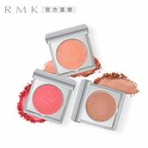RMK 絢彩腮紅 2.2g(3色任選)