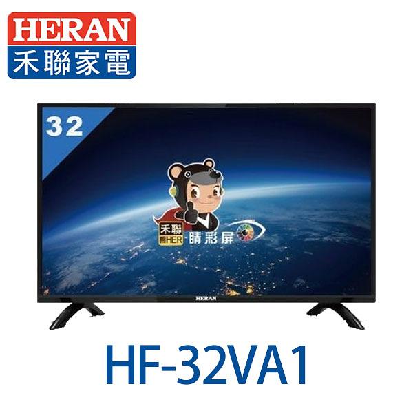 HERAN 禾聯 32吋液晶電視(HF-32VA1)不含視訊盒 全新原廠 不含安裝