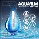 《AQUAFILM水螢膜 》液體手機螢幕保護膜 隱形螢幕保護膜 完全裸機 全機型通用