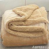 毛毯被子雙層加厚保暖羊羔絨午睡毯單人女冬季法蘭絨珊瑚絨小毯子 酷斯特數位3c igo