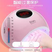 美甲光療機指甲油膠烤燈72W智慧液晶感應led燈烘干機速幹工具