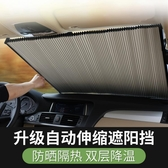 汽車窗遮陽簾防曬隔熱自動伸縮汽車遮陽擋前擋風玻璃遮陽板遮光 教主雜物間