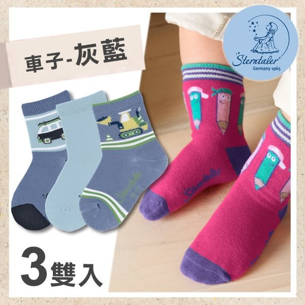 寶寶襪3入組-車子灰藍(8-14cm) STERNTALER C-8321623-345