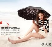 小折疊晴雨傘兩用防曬迷你五折傘