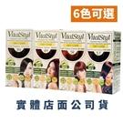 西班牙進口 VitalStyl 綠活染髮劑 (3N、4M、5N、5M、5R、5.7共6色可選)