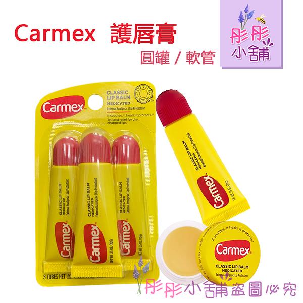 Carmex Classic Lip Balm 護脣膏-硬管 / 小罐裝 Cold-Sores Lip Balm【彤彤小舖】