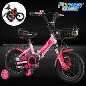 永久兒童自行車男孩童車折疊單車11-12女孩寶寶腳踏3-6歲7-8-9-10(全館滿1000元減120)