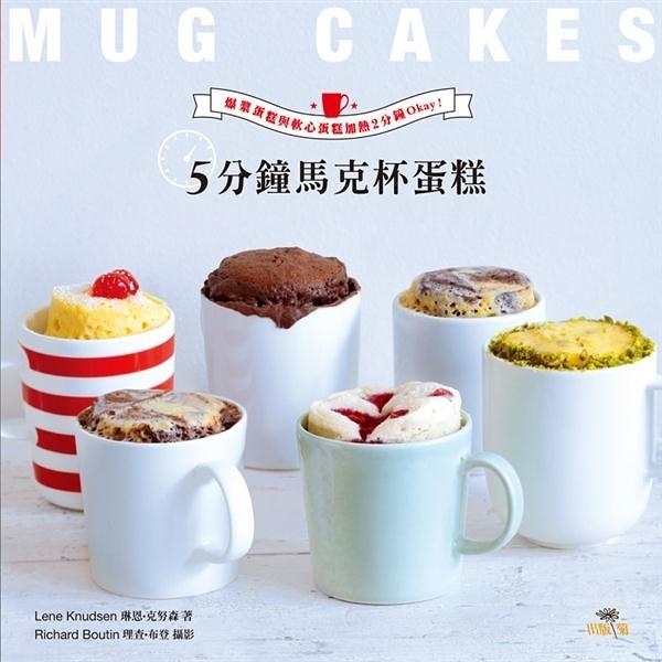 (二手書)5分鐘馬克杯蛋糕Mug Cakes!爆紅歐美日!免烤免等不求人! 濃郁的爆漿蛋..