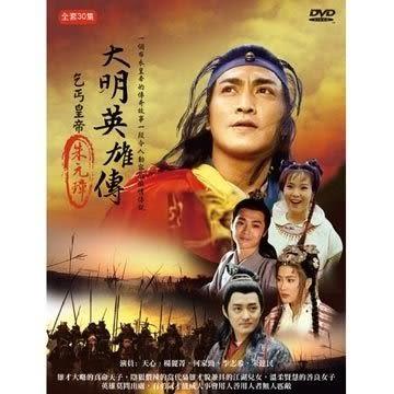 大明英雄傳 乞丐皇帝朱元璋 DVD  (購潮8)