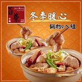 貞榮小館.水煮牛肉煲二入組(1350g/包,共二包)
