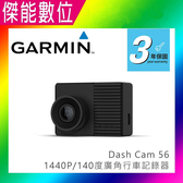 Garmin Dash Cam 56 【贈32G】1440P 汽車行車記錄器 GPS測速提醒 聲控 WIFI 多鏡頭同步 三年保固