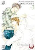志水雪全集 LOVE MODE(01)