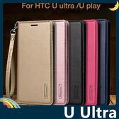 HTC U Ultra Hanman保護套 皮革側翻皮套 隱形磁扣 簡易防水 帶掛繩 支架 插卡 手機套 手機殼