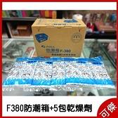 POKA 防潮箱 F-380 +5包乾燥劑 附溼度計 口罩 相機.鏡頭 珠寶. 限購1組 只有宅配.超取一律取消訂單