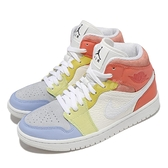Nike Wmns Air Jordan 1 Mid To My First Coach 喬丹 1代 彩色 女鞋 男鞋【ACS】 DJ6908-100