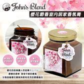 日本 John's Blend櫻花麝香室內居家香氛膏 135g