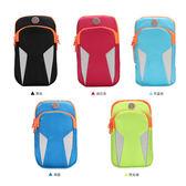 跑步手機臂包男女健身手機臂套運動裝備手機包通用男臂袋防水腕包  雙12八七折