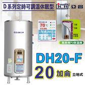 亞昌【D系列定時可調溫休眠型】立地式20加侖DH20-F儲存式電熱水器
