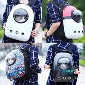 寵物外出包 貓包太空寵物艙包外出便攜狗狗裝貓籠子雙肩貓袋用品書包貓咪背包JY